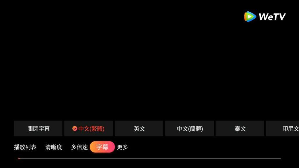 WeTV - 字幕多種語言選擇