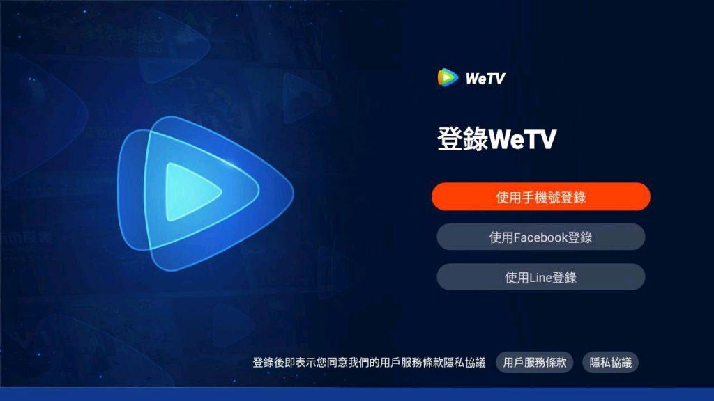 WeTV - 3種登入的途徑
